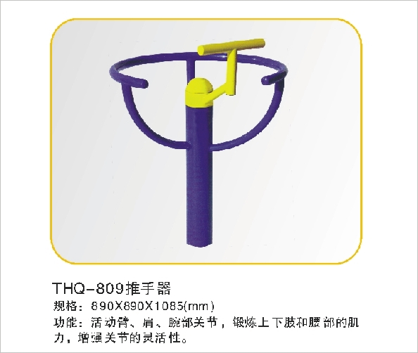 THQ-809推手器