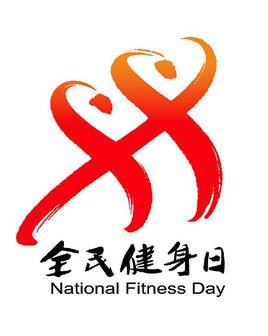 国家体育总局关于加强全民健身标志规范使用的通知